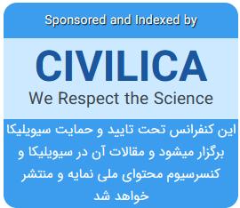 تایید و حمایت سیویلیکا از همایش
