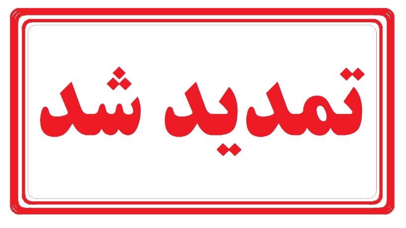تمدید مدت ارسال مقالات تا 10 خردادماه