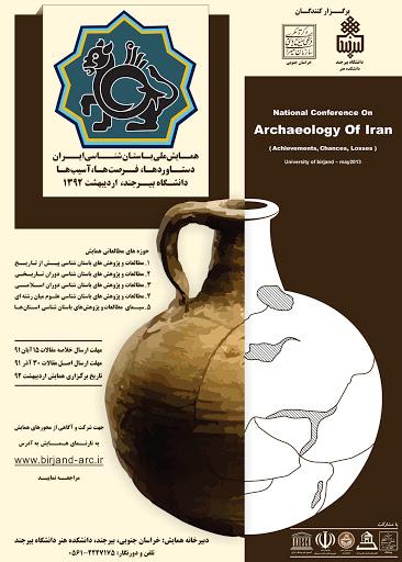 https://conf.birjand.ac.ir/5ncai/اولین همایش ملی باستان شناسی ایران