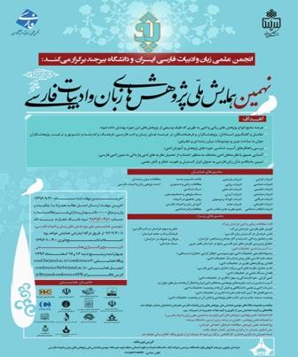 نهمین همایش ملی پژوهش های زبان و ادبیات فارسی
