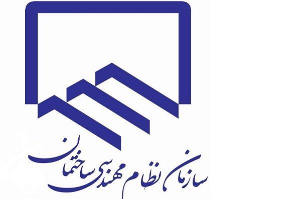 پیوستن سازمان نظام مهندسی استان خراسان جنوبی  به حامیان کنفرانس