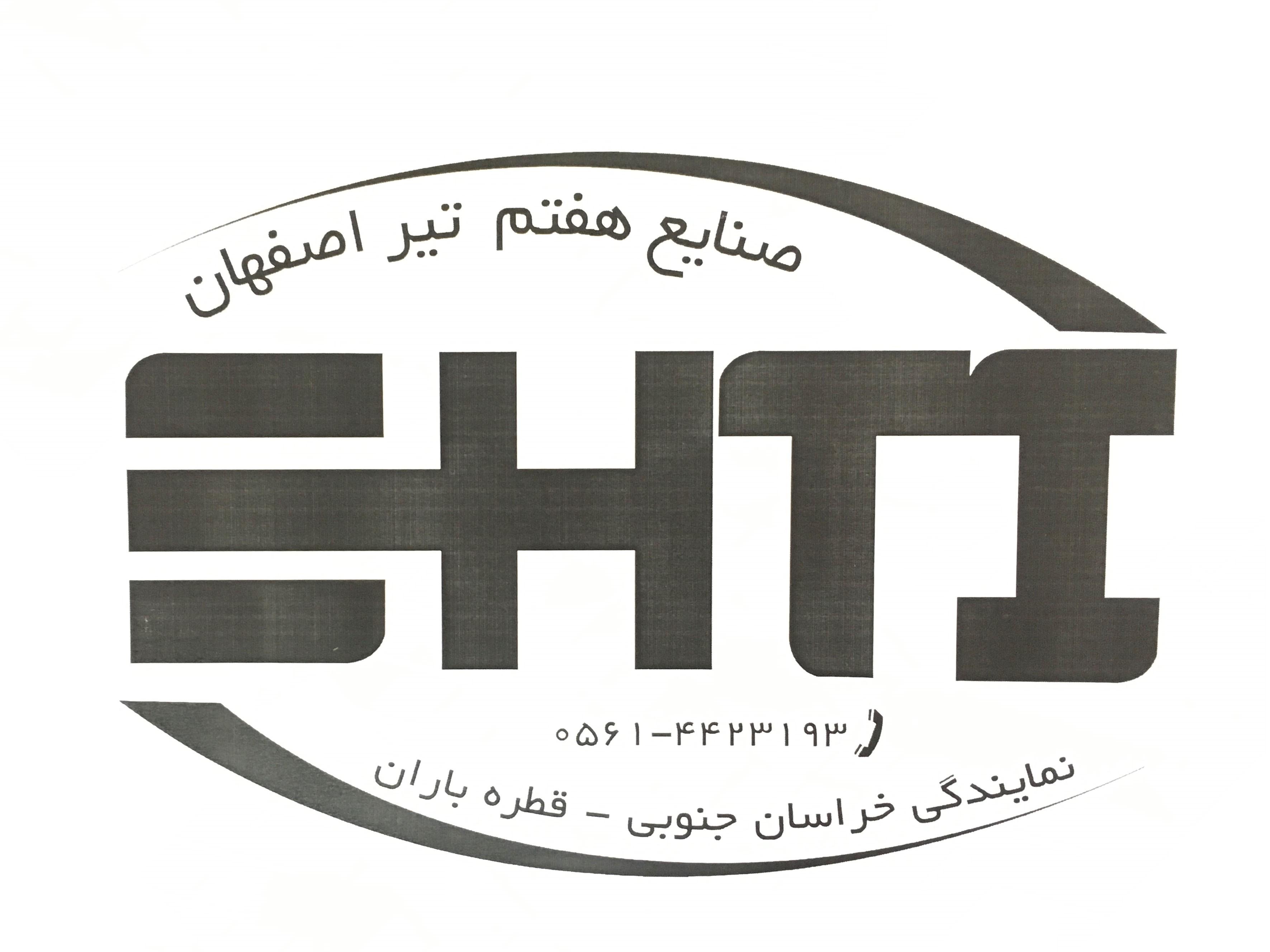 پیوستن صنایع هفتم تیراصفهان به حامیان کنفرانس