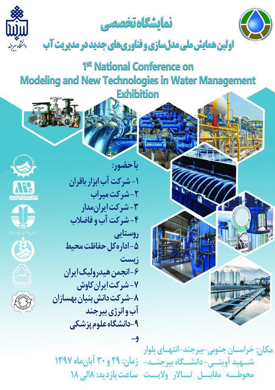 نمایشگاه تخصصی اولین همایش ملی مدل سازی وفناوری های جدید در مدیریت آب
