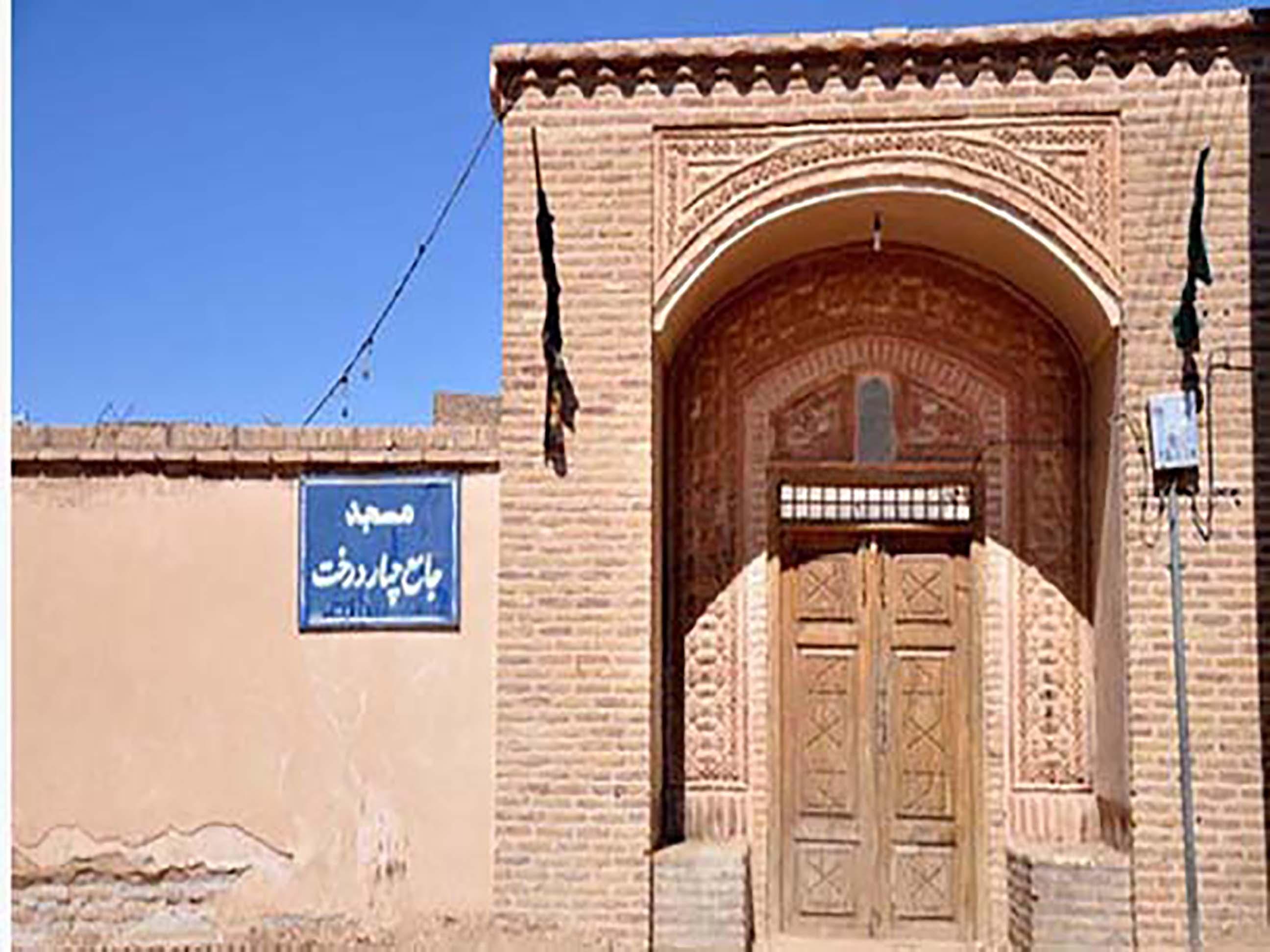 https://conf.birjand.ac.ir/MIWM/مسجدجامع چهاردرخت