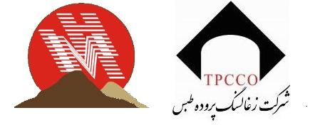حامیان جدید هشتمین کنفرانس مهندسی معدن ایران