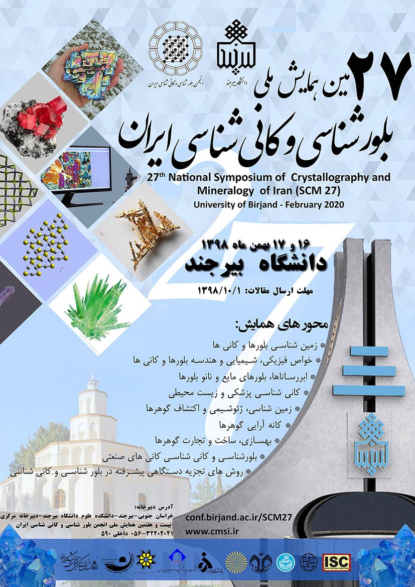 بیست و هفتمین همایش ملی بلورشناسی و کانی شناسی ایران