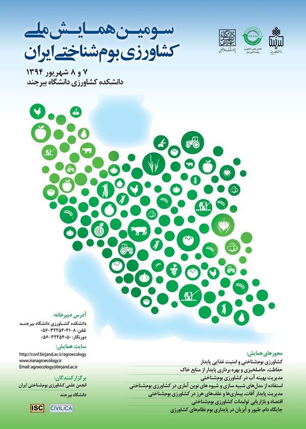 سومین همایش ملی کشاورزی بوم شناختی ایران