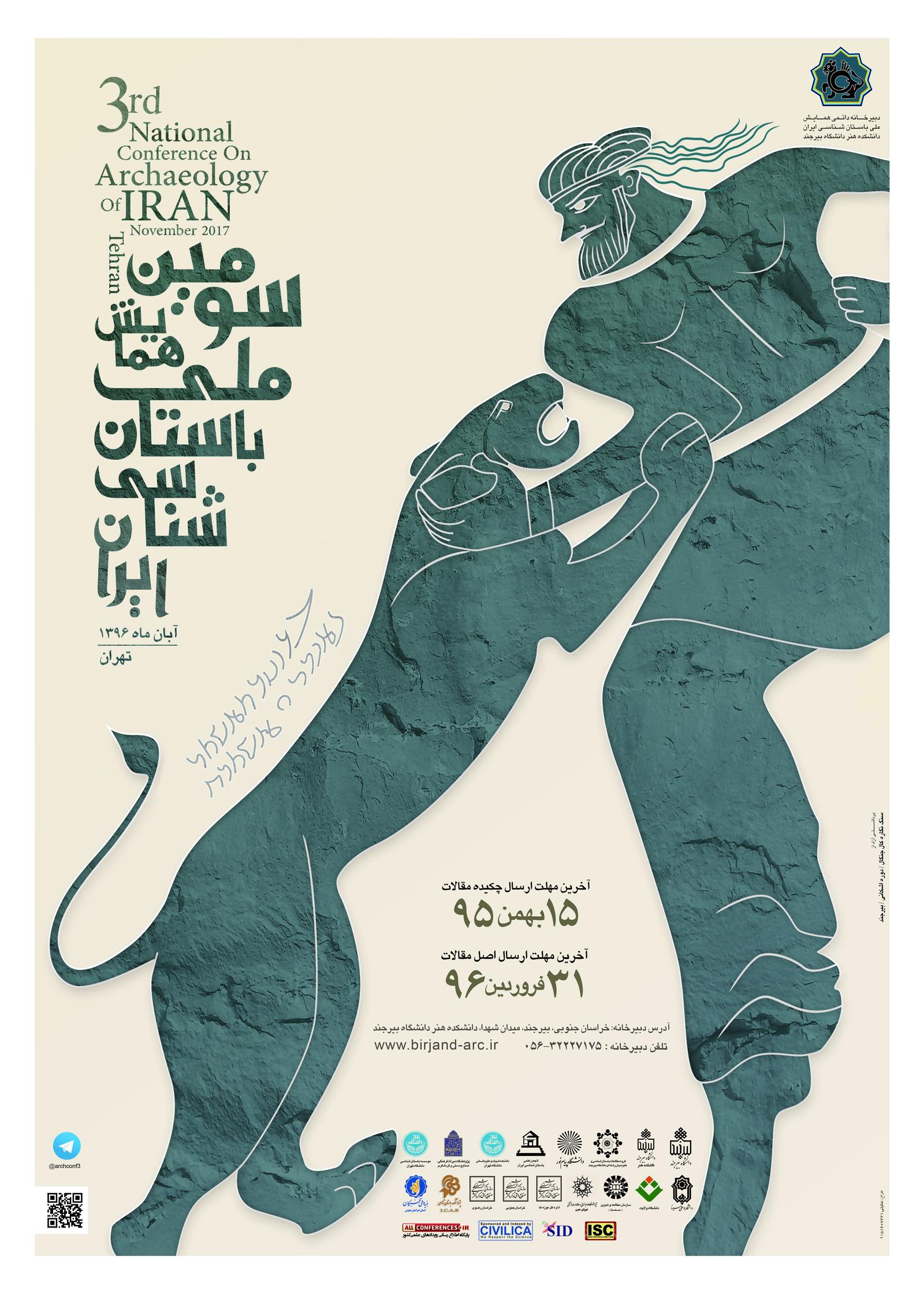 سامانه دریافت مقالات سومین همایش ملی باستان شناسی ایران