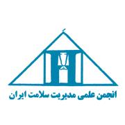 حمایت انجمن علمی مدیریت سلامت ایران
