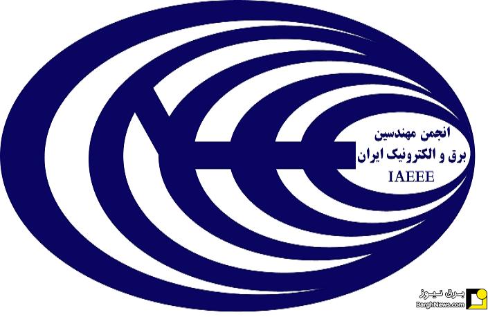 حمایت انجمن مهندسین برق و الکترونیک ایران