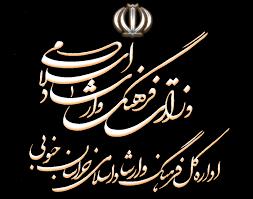 http://conf.birjand.ac.ir/divansalari/ارشاد اسلامی