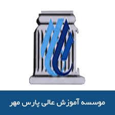 http://conf.birjand.ac.ir/divansalari/پارس مهر