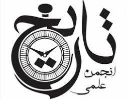 http://conf.birjand.ac.ir/divansalari/انجمن علمی گروه تاریخ دانشگاه بیرجند