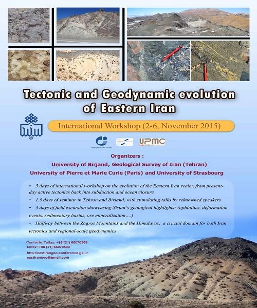 همایش بین المللی ژئودینامیک شرق ایران