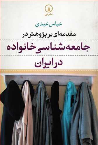 https://conf.birjand.ac.ir/family/مقدمهای بر پژوهش در جامعهشناسی خانواده در ایران
