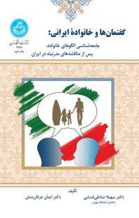https://conf.birjand.ac.ir/family/گفتمانها و خانواده ایرانی: جامعهشناسی الگوهای خانواده، پس از مناقشههای مدرنیته در ایران