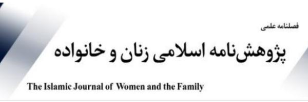https://conf.birjand.ac.ir/family/پژوهشنامه اسلامی زنان و خانواده