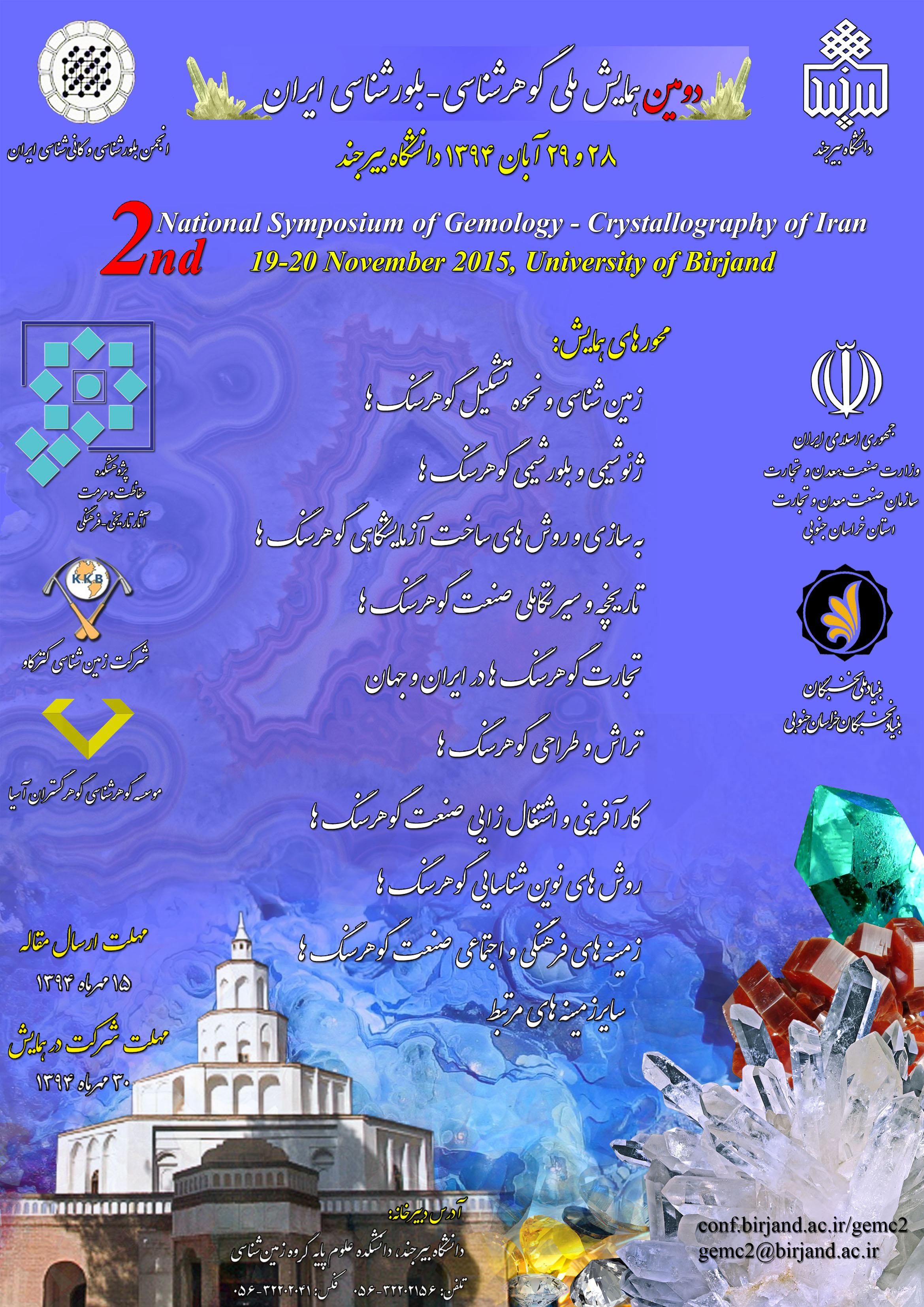 دومین همایش ملی گوهرشناسی و بلورشناسی ایران