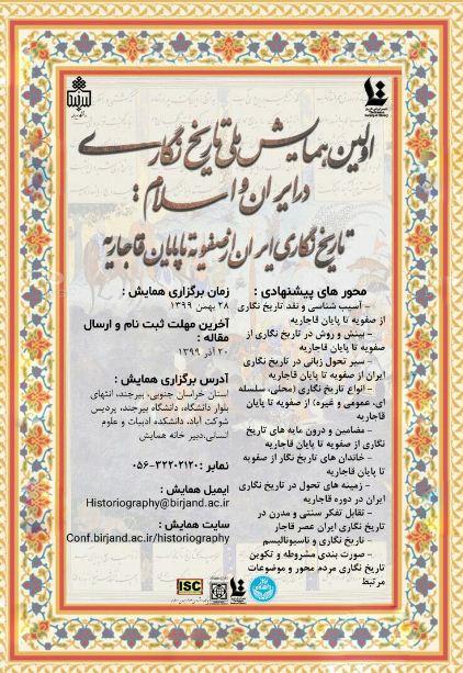 اولین همایش ملی تاریخ نگاری در ایران و اسلام: تاریخ نگاری ایران از صفویه تا پایان قاجاریه