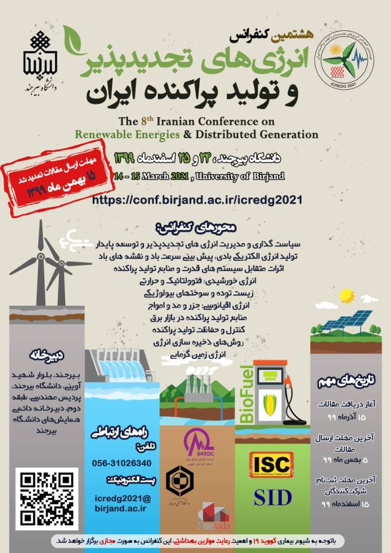 هشتمین کنفرانس  انرژی های تجدیدپذیر و تولید پراکنده ایران