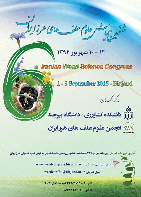 ششمین همایش علوم علف های هرز ایران