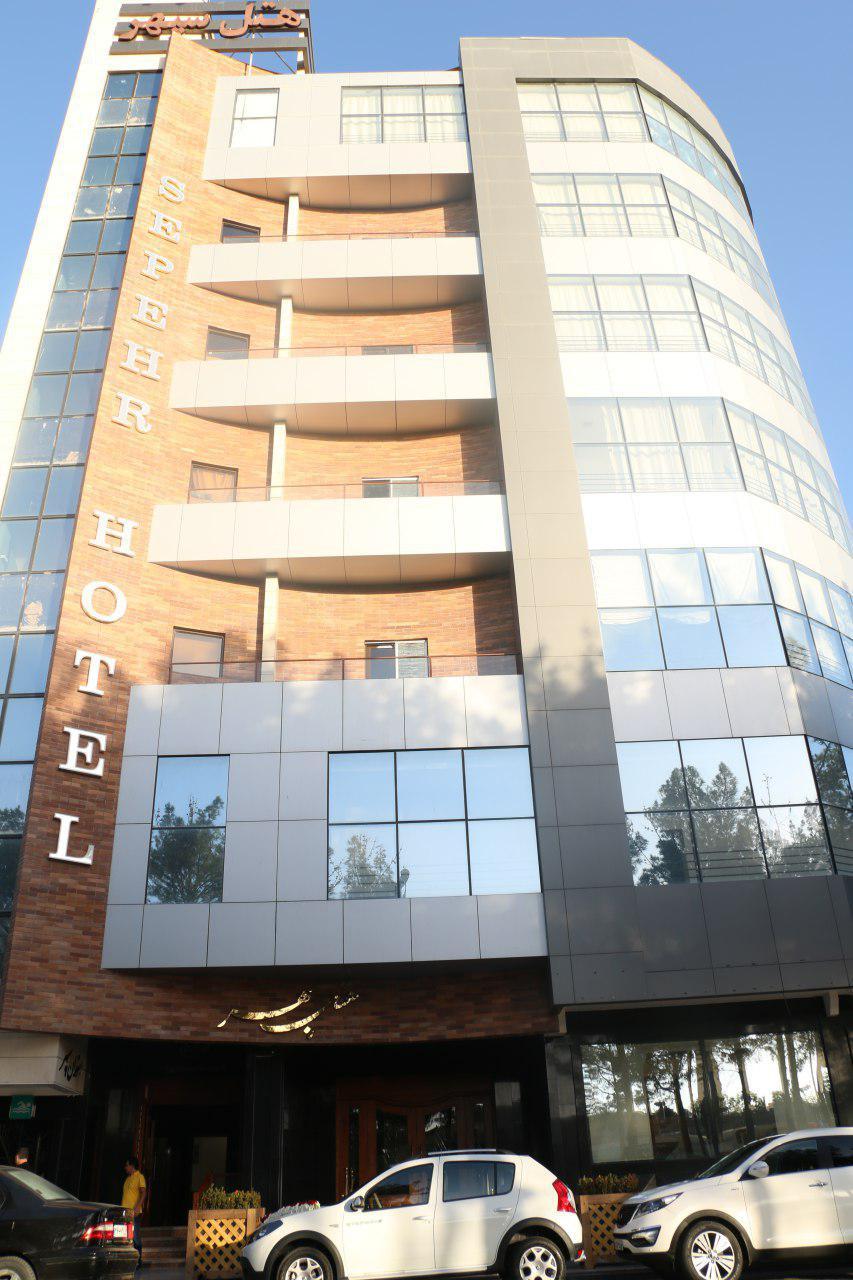 هتل سپهر