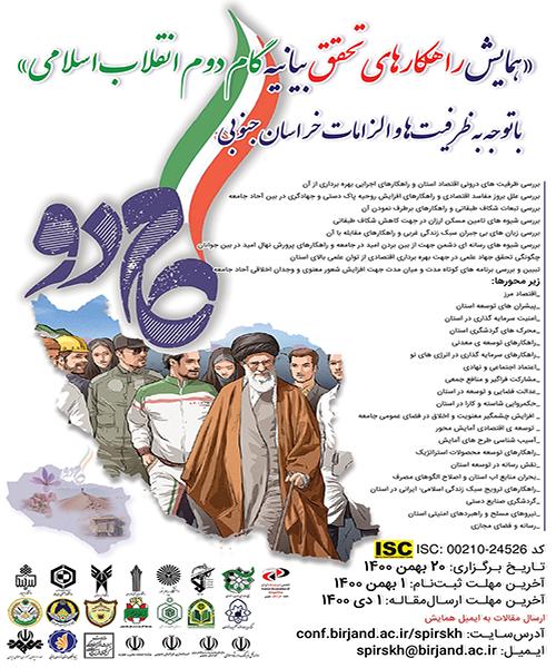 راهکارهای تحقق بیانیه گام دوم انقلاب اسلامی با توجه به ظرفیتها و الزامات خراسانجنوبی