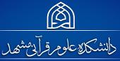 همکاری دانشکده علوم قرآنی مشهد در برگزاری همایش