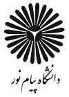 پیوستن دانشگاه پیام نور به جمع حامیان همایش