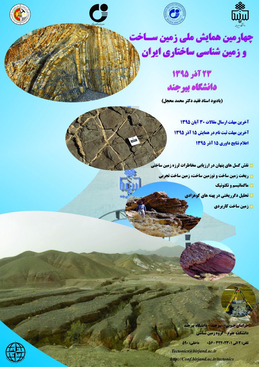 چهارمین همایش ملی زمین ساخت و زمین شناسی ساختاری ایران